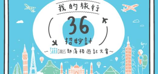 「我的旅行36招妙計」SARAcares部落格遊記大賞