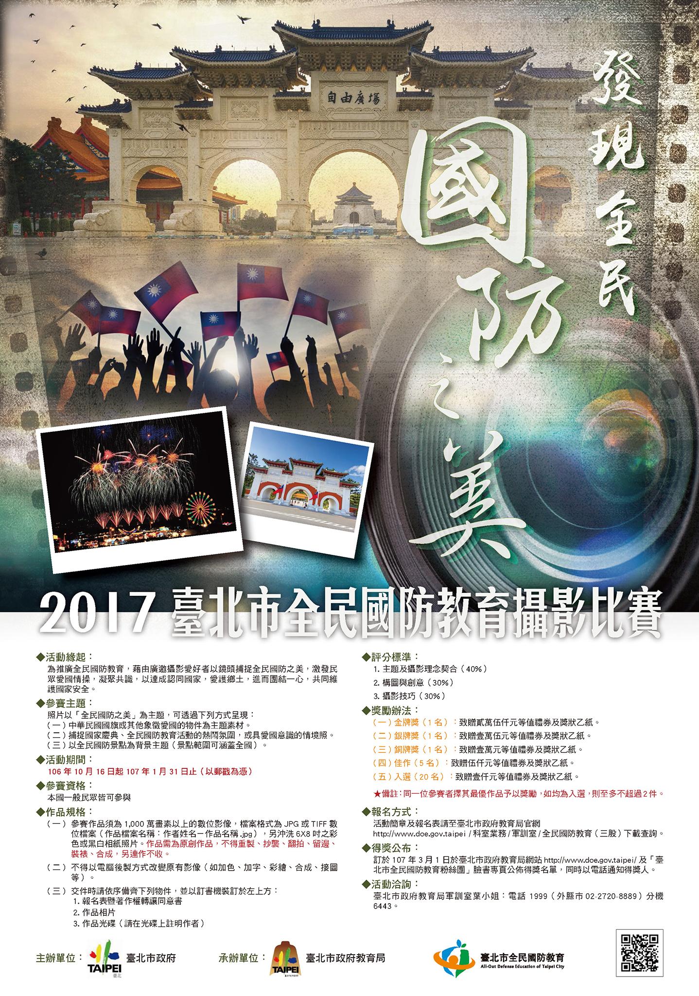 「發現全民國防之美」2017臺北市全民國防教育攝影比賽