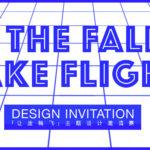 「讓廢稿飛」主題設計邀請賽賽名稱