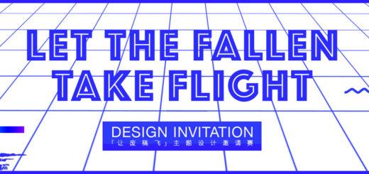 「讓廢稿飛」主題設計邀請賽