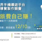 「蹦出導覽遊世界」旅遊導覽製作競賽