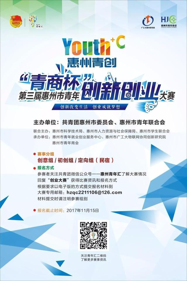 「青商杯」第三屆惠州市青年創新創業大賽