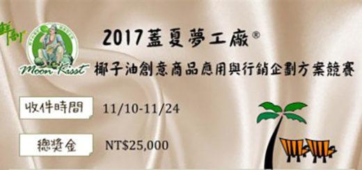 「2017蓋夏夢工廠」椰子油創意商品應用與行銷企劃方案競賽