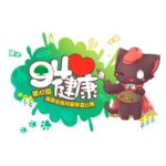 「94愛健康」第42屆國泰全國兒童繪畫比賽