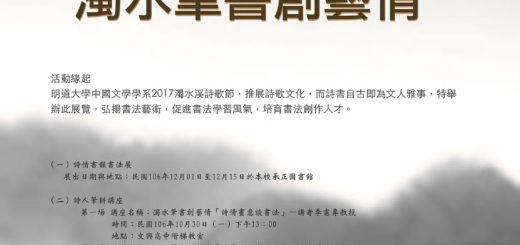 【2017濁水騷人墨客詩書創藝情】濁水筆書創藝情