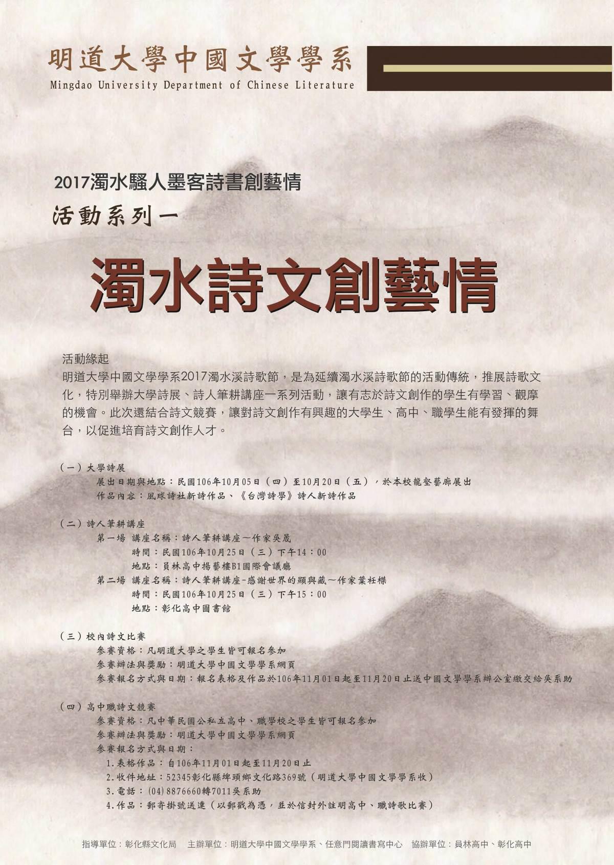【2017濁水騷人墨客詩書創藝情】濁水詩文創藝情.高中職詩文競賽