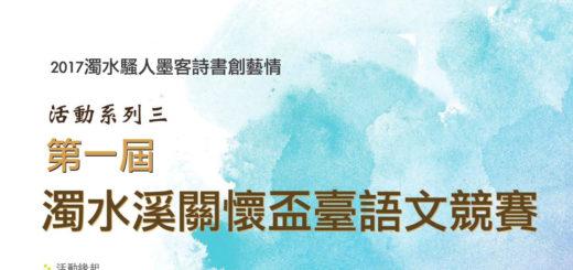 【2017濁水騷人墨客詩書創藝情】第一屆「濁水溪關懷盃臺語文競賽」