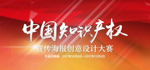 中國知識產權宣傳海報創意設計大賽