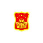 中國籃球協會三人籃球標識徵集