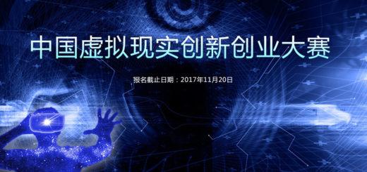 中國虛擬現實創新創業大賽