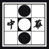 108學年度全國大學生圍棋賽暨2019 FGU亞洲區大學生圍棋賽