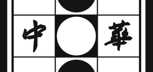 中華民國圍棋協會