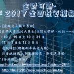 「金財可期」修平2017全國投資模擬競賽