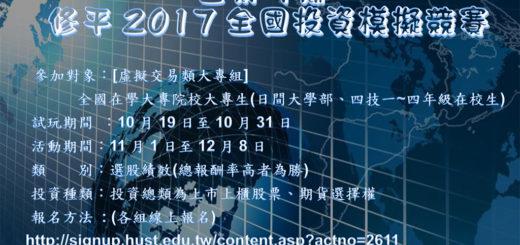 修平科技大學「2017高中職校際投資模擬競賽」