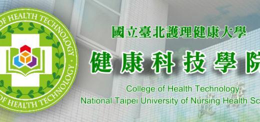 健康科技學院