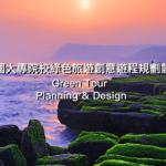 全國大專院校綠色旅遊創意遊程規劃競賽