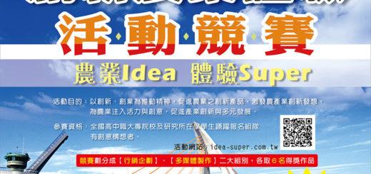 屏東縣創新農業體驗活動競賽