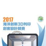 台北海洋學校財團法人台北海洋科技大學 《海洋創新3D列印創客設計競賽》 活動