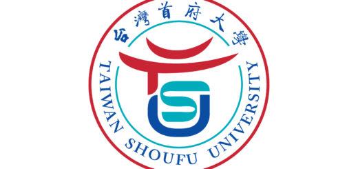 台灣首府大學
