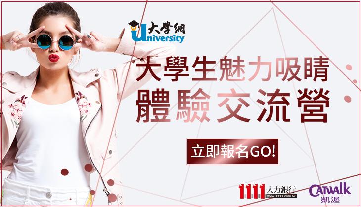 大學網x凱渥「大學生魅力吸睛體驗交流營」