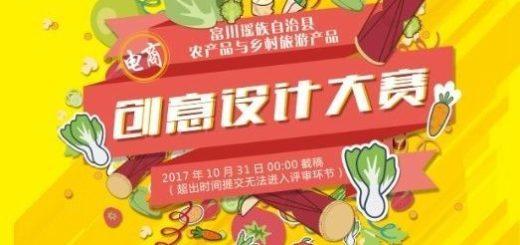 富川瑤族自治縣農產品與鄉村旅遊產品電商創意設計大賽