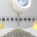 廣電杯河南首屆大學生微視頻大賽