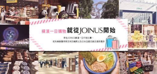橫濱一日購物,就從JOINUS開始!