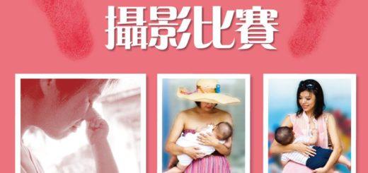 母乳哺育攝影比賽