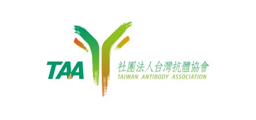 社團法人台灣抗體協會