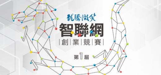 第一屆龍騰微笑智聯網創業競賽