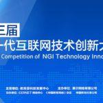第三屆下一代互聯網技術創新大賽