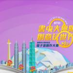 第八屆國際華文暨教育盃電子書創作大賽