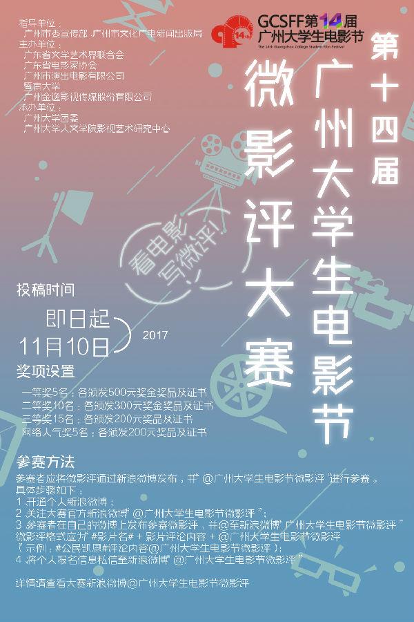 第十四屆廣州大學生電影節「微影評大賽」作品徵集