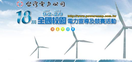 第18屆全國校園電力宣導及競賽
