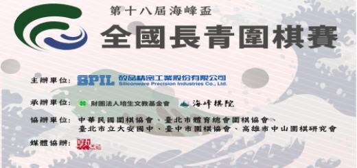 第18屆海峰盃全國長青圍棋賽