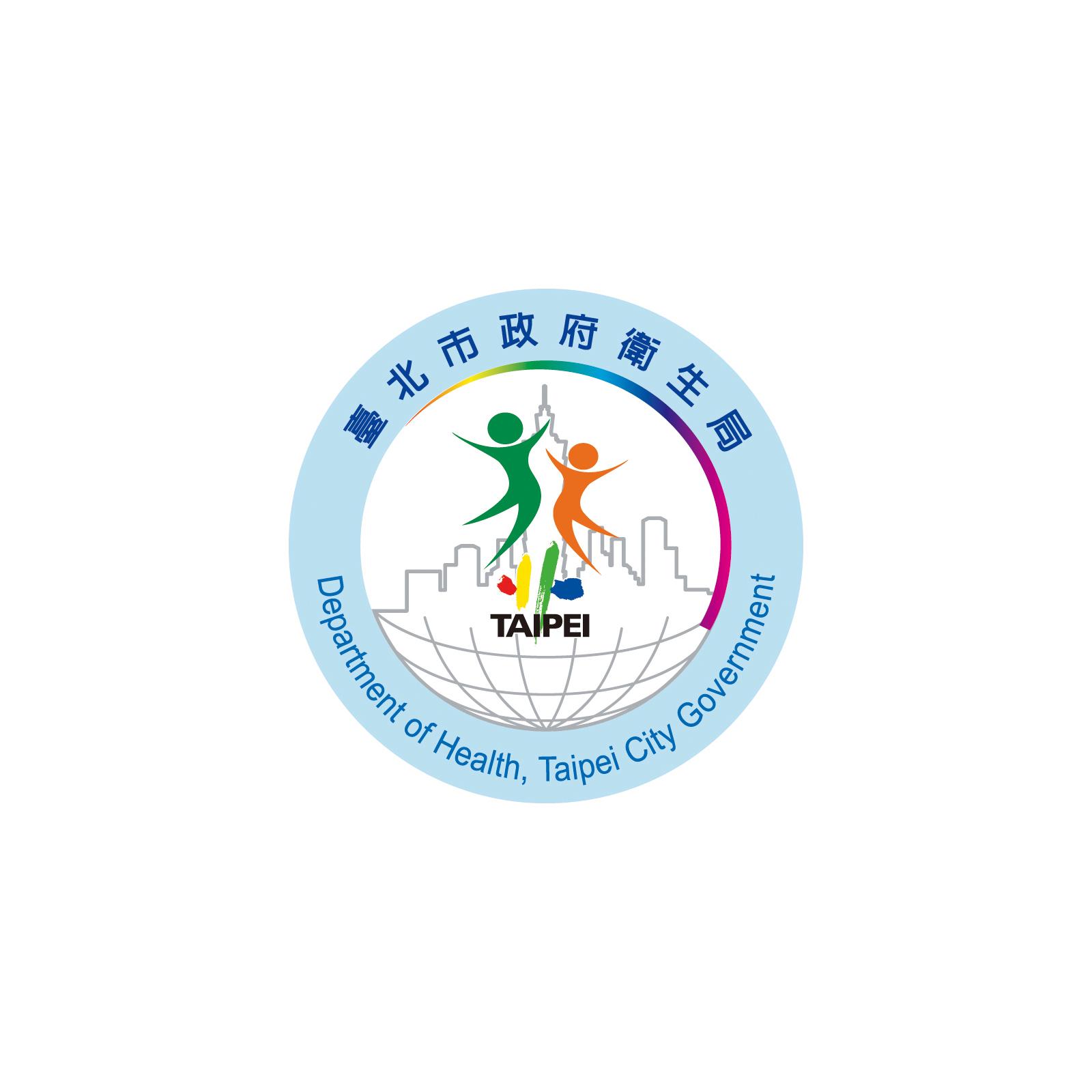 臺北市政府衛生局