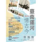 臺南運河追憶之旅,老照片募集活動