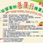 財團法人慈興文教基金會「慈興.娑婆曼妙菩薩行 」第六屆兒童繪畫比賽