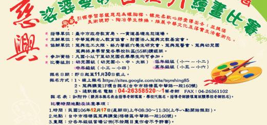 財團法人聖嚴教育基金會 106 年兒童生活教育寫畫創作活動