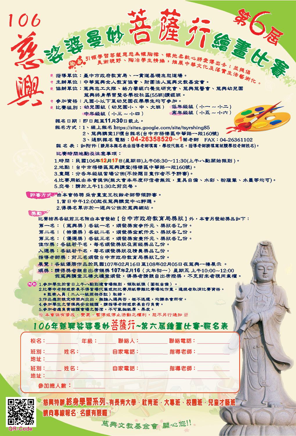 財團法人聖嚴教育基金會 106 年兒童生活教育寫畫創作活動 - 海報