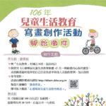 財團法人聖嚴教育基金會106年兒童生活教育寫畫創作活動