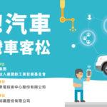 「開放吧!汽車」第一屆台灣車客松