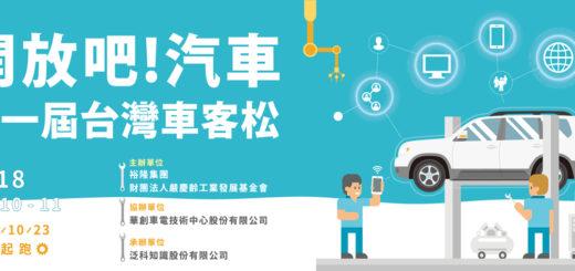 開放吧!汽車 第一屆台灣車客松