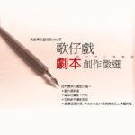 高雄春天藝術節2018年歌仔戲劇本創作徵選