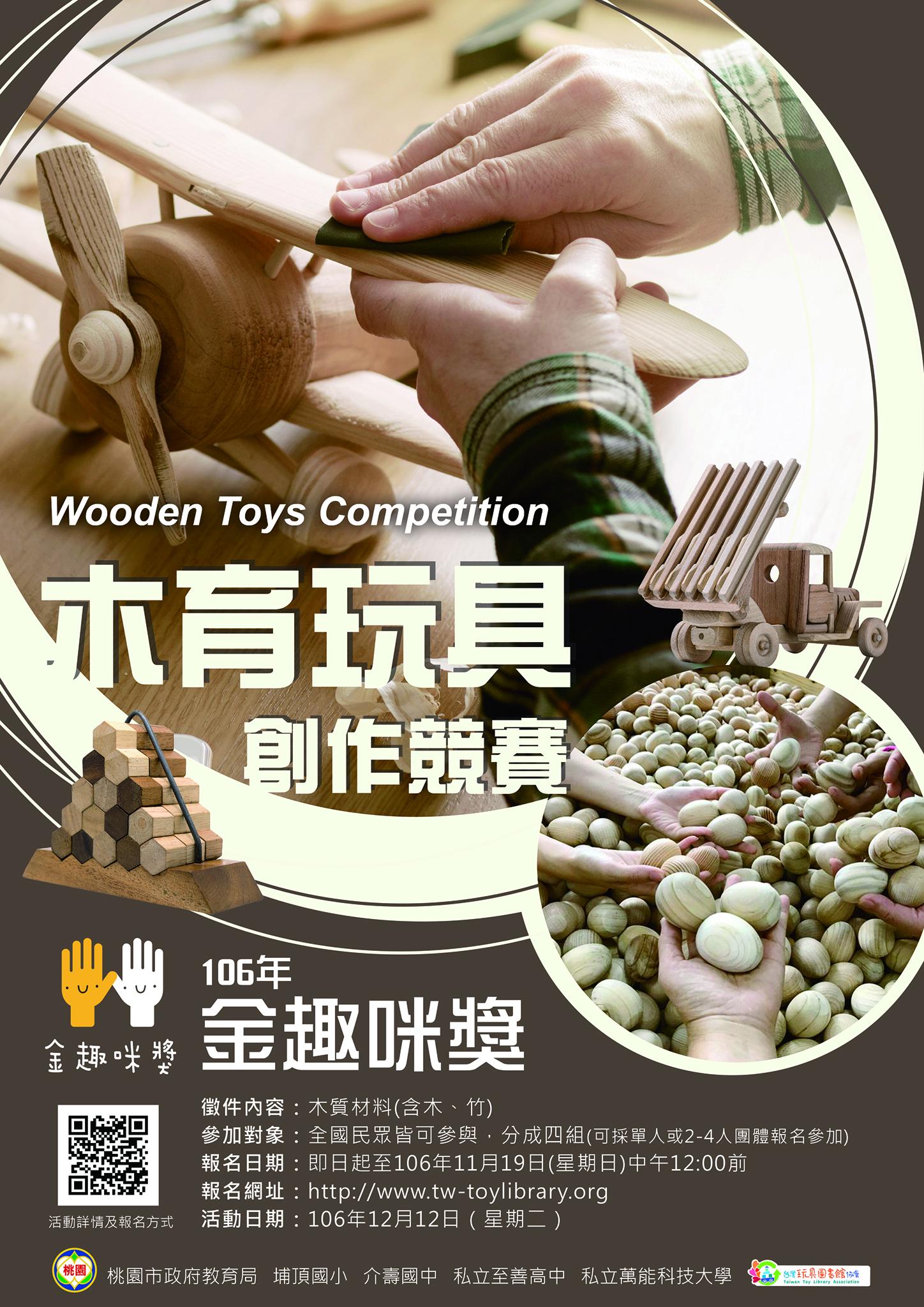 106年度木育玩具創作競賽