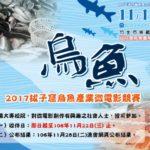 106年烏魚節微電影比賽
