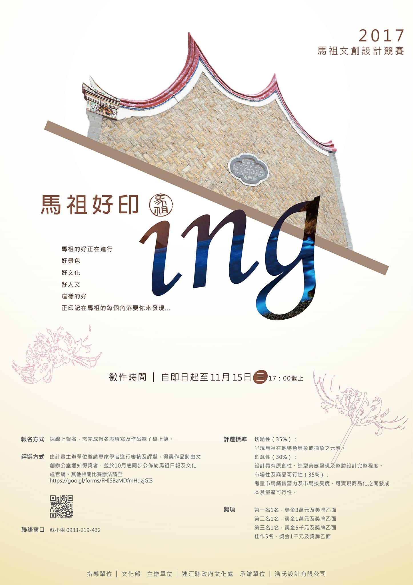 106年馬祖文創設計競賽 - 海報