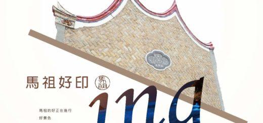 106年馬祖文創設計競賽