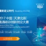 2017中國(天津北辰)直通硅谷創新創業大賽