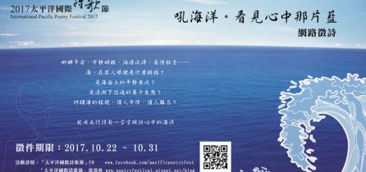 2017太平洋國際詩歌節「吼海洋。看見心中那片藍」網路徵詩